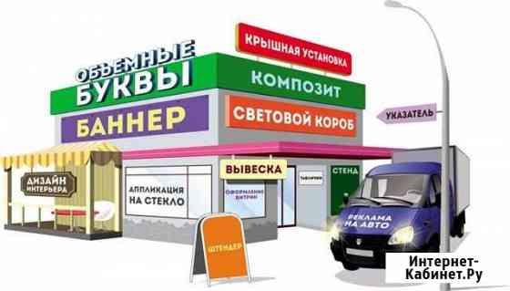 Рекламное агенство Грозный