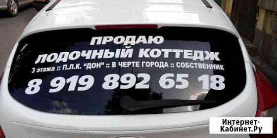 Наклейки на авто Яблоновский
