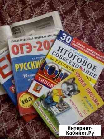 Опытный репетитор по русскому языку и литературе Петрозаводск