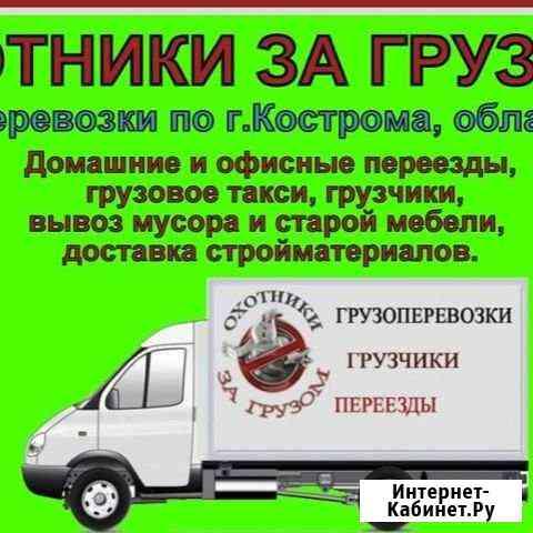 Квартирные и офисные переезды Кострома