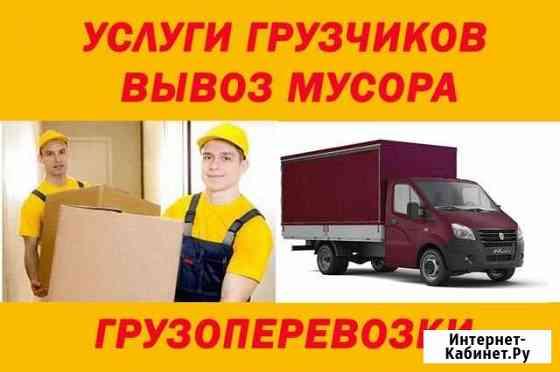 Грузчики, Грузоперевозки, Вывоз Мусора Дачи Северодвинск
