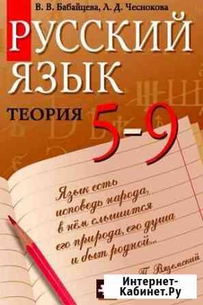 Репетитор русского языка и литературы Владикавказ