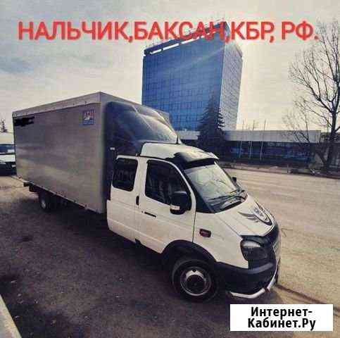 Переезды,перевозки,грузчики,доставки кбр и РФ Нальчик
