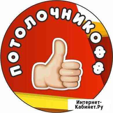 Натяжные потолки Архангельск