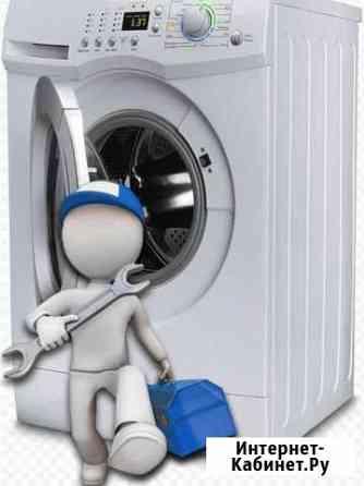 Ремонт и установка стиральных машин. Выезд по кчр Черкесск