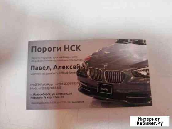 Замена порогов арок на вашем авто Новосибирск
