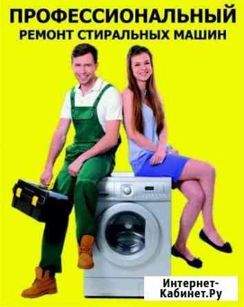 Хороший мастер. Ремонт стиральных машин на дому Йошкар-Ола
