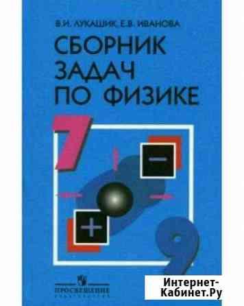 Репетитор по физике Кемерово