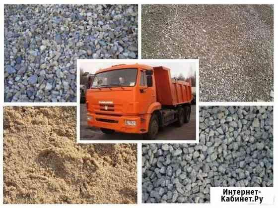 Доставка щебня, песка Комсомольский