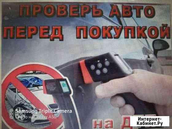 Автоподбор / Проверка авто перед покупкой Курган