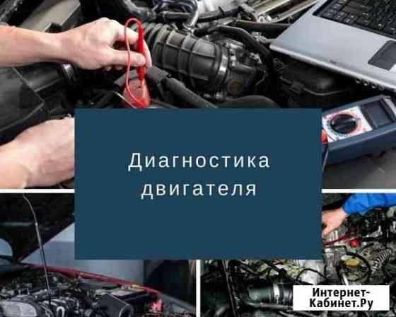 Автоэлектрик диагност / Услуги автоэлектрика Екатеринбург
