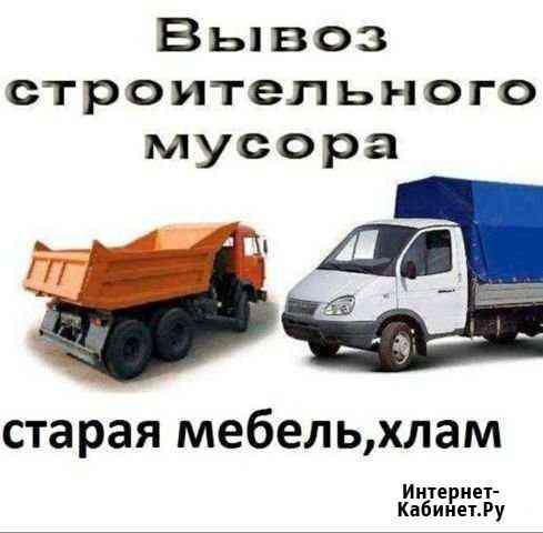 Вывоз мусора Ульяновск