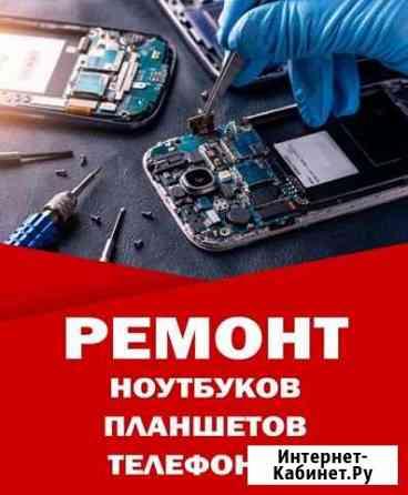 Ремонт ноутбуков, планшетов и смартфонов Хабаровск