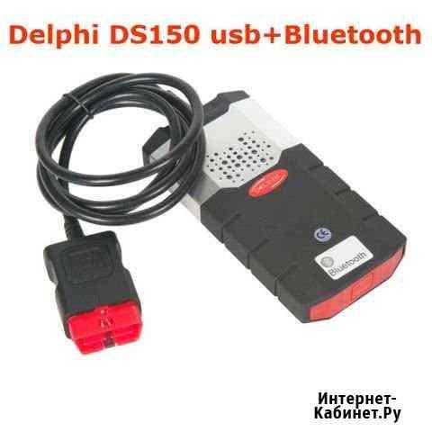 Delphi DS150 полный комплект - автосканер Петропавловск-Камчатский
