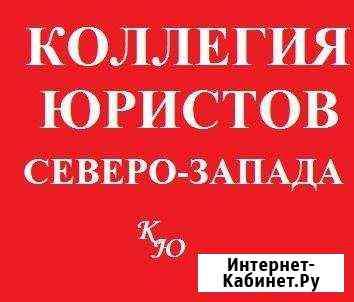 Коллегия юристов Архангельск