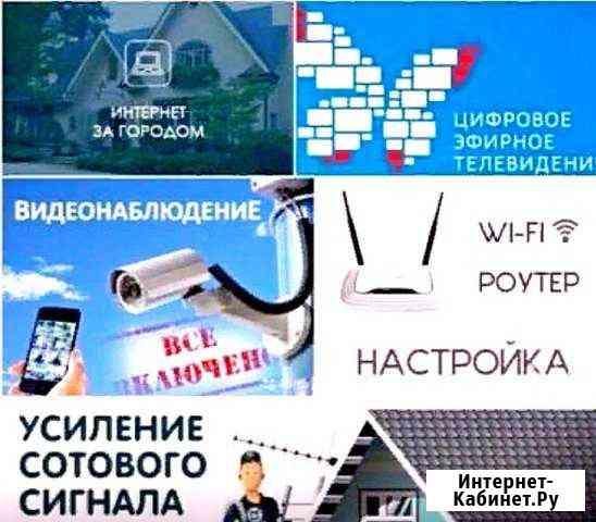 Видеонаблюдение через интернетНастройка IP-камеры Ростов-на-Дону