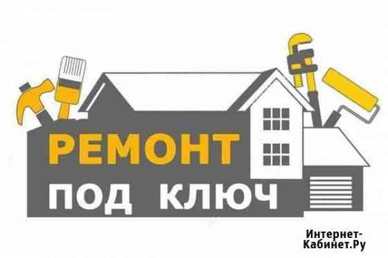 Ремонт под ключ Черкесск