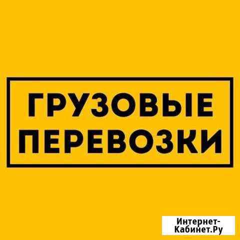 Грузоперевозки, город, эжва Сыктывкар