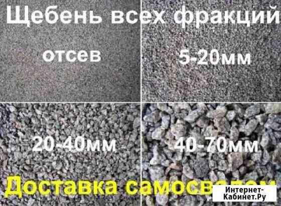 Щебень,песок,отсев,кирпич,бетон Лиски