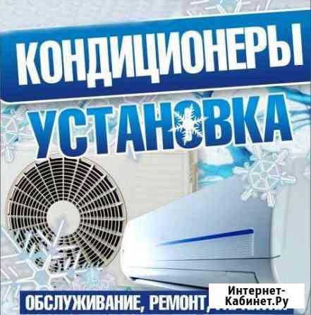 Монтаж (установка) кондиционеров Тольятти