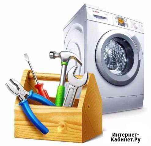 Ремонт стиральных машин Саранск