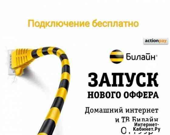 Подключение интернет от beeline Мценск