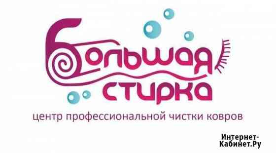 Стирка ковров с бесплатной доставкой по городу Кемерово