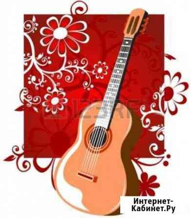 Обучение игре на гитаре, укулеле Кемерово