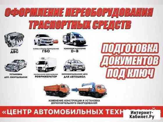Регистрация переоборудования тс (гбо, двс, реф) Брянск