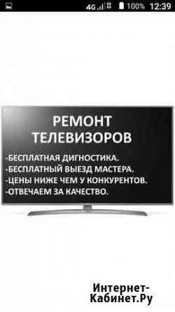 Ремонт телевизоров Кемерово