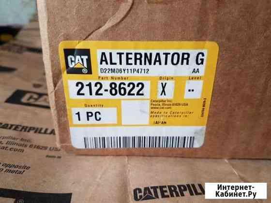 212-8622 alternator GP-charging, Генератор CAT320C Хабаровск