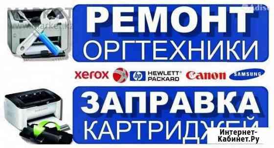 Ремонт оргтехники, Заправка картриджей Селенгинск