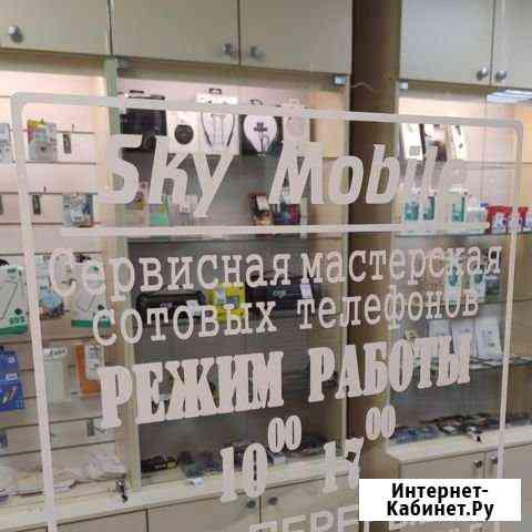 SKY mobile ремонт телефонов и продажа аксессуаров Горно-Алтайск