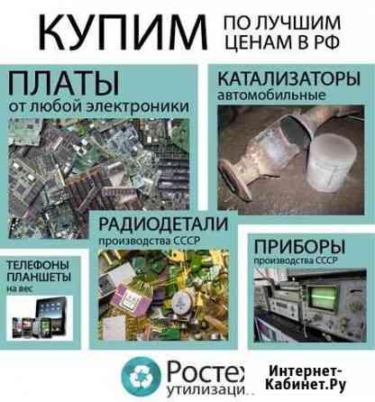 Утилизация плат, радиодеталей, приборов, атс и т.п Углич