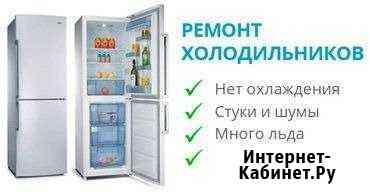 Хороший мастер.Ремонт холодильников на дому Йошкар-Ола