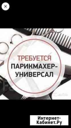 Парикмахер Старый Оскол