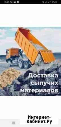 Доставка:песок,щебень,грунт,строймусор Нариманов