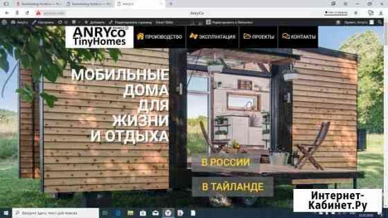 Создание сайтов и лендингов Владикавказ