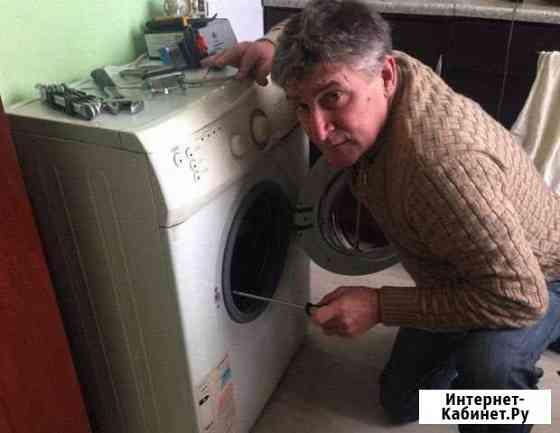 Ремонт стиральных машин, холодильников, посудомоек Саратов