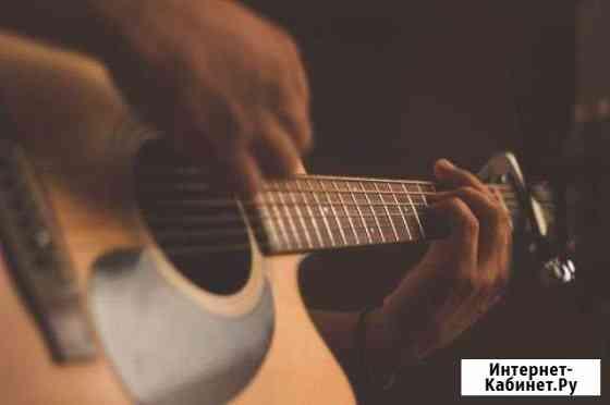 Онлайн урок игры на гитаре Рязань