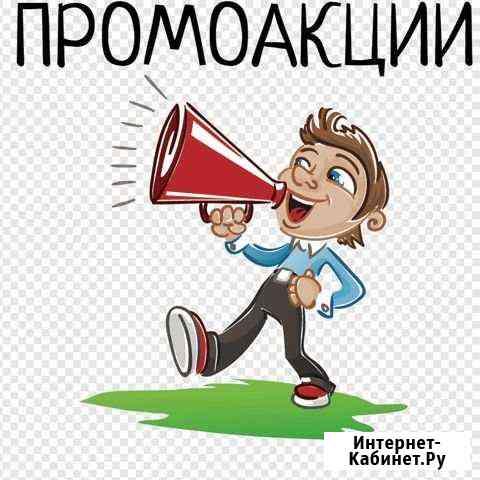 Промоутер с рупором Москва