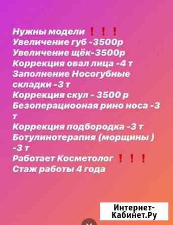 Косметология Грозный