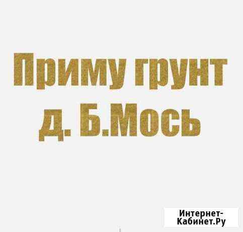 Приму грунт Пермь