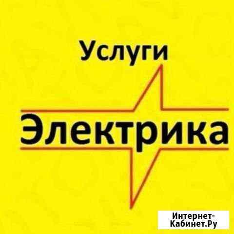 Электрик круглосуточно. без посредников Комсомольск-на-Амуре