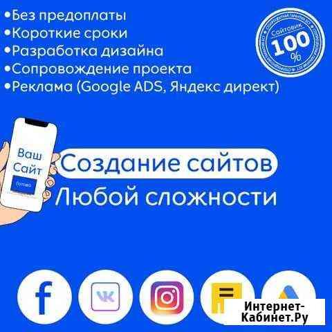 Разработка сайта под ключ Кемерово