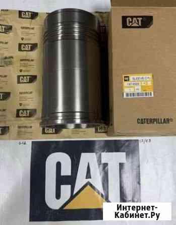 Гильза CAT 197-9322 Хабаровск