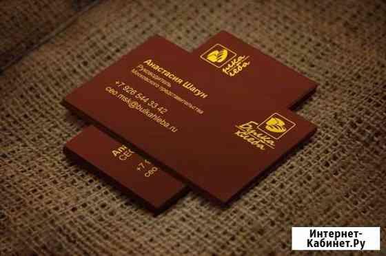 Визитная карточка это важнейший инструмент бизне Москва