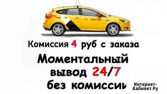 Подключение к яндекс такси Петрозаводск