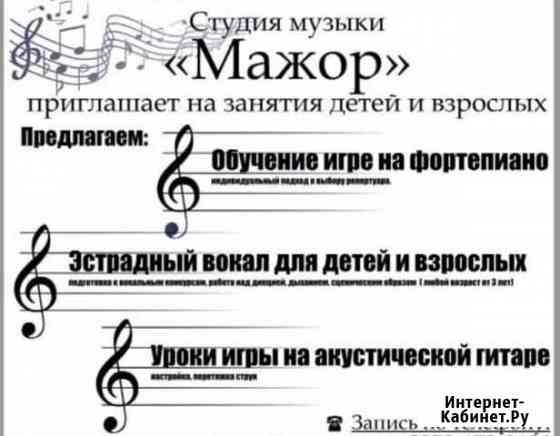 Обучение вокалу, игре на фортепиано и гитаре Кемерово