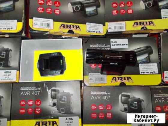 Видеорегистраторы Aria AVR-307,407 без комплекта Йошкар-Ола